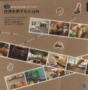 【中古】 旅するカフェ@cafe 海外旅行気分を楽しむカフェ...
