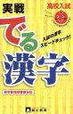 【中古】 高校入試 実戦でる漢字 /富士教育出版社 【中古】afb
