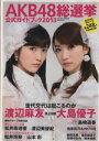 【中古】 AKB48総選挙公式ガイドブック(2013) 講談社MOOK/講談社(その他) 【中古】afb