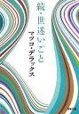 【中古】 続・世迷いごと 双葉文庫/マツコ・デラックス【著】...