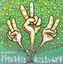 【中古】 ミラクルをキミとおこしたいんです/孤独とランデブー(初回限定盤)(DVD付) /サンボマスター 【中古】afb