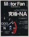 【中古】 Motor Fan illustrated(vol.80) モーターファン別冊/趣味・就職ガイド・資格(その他) 【中古】afb