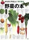 【中古】 からだにやさしい旬の食材 野菜の本 /実用書(その他) 【中古】afb
