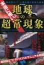 【中古】 本当に怖い地球の超常現象 DIA Collection/サイエンス(その他) 【中古】afb