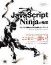 【中古】 JavaScript Ninjaの極意 ライブラリ開発のための知識とコーディング Programmers' SELECTION/ジ...
