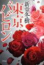 【中古】 東京バビロン /新堂冬樹【著】 【中古】afb