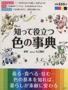【中古】 知って役立つ色の事典 TJMOOK/七江亜紀(その他) 【中古】afb