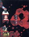 【中古】 ケイゾク コンプリートボックス(Blu?ray Disc) /中谷美紀,渡部篤郎,鈴木紗理