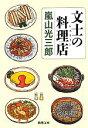 【中古】 文士の料理店 新潮文庫/嵐山光三郎【著】 【中古】afb