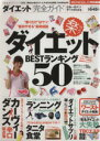 ダイエット完全ガイド ダイエットBESTランキング50 100%ムックシリーズ完全ガイドシリーズ025/実用書(その他) afb