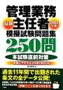 【中古】 管理業務主任者模擬試験問題集250問(2013年版) /岡田重暉【著】 【中古】afb