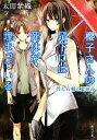 【中古】 櫻子さんの足下には死体が埋まっている 骨と石榴と夏...
