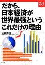 【中古】 だから、日本経済が世界最強というこれだけの理由 WAC BOOK/三橋貴明【著】 【中古】afb