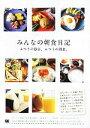 【中古】 みんなの朝食日記 ふつうの毎日、ふつうの朝食。 /SE編集部【編】 【中古】afb