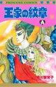 【中古】 王家の紋章(58) プリンセスC/細川智栄子(著者),芙〜みん(著者) 【中古】afb