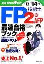 【中古】 FP技能士2級・AFP最速合格ブック('13→'14年版) /家計の総合相談センター【著】 【中古】afb