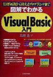 【中古】 図解でわかるVisualBasic入門 基礎知識から使えるプログラミングまで /荒瀬遙(著者) 【中古】afb