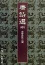【中古】 唐詩選(中) 岩波文庫/前野直彬(その他) 【中古】afb