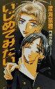 【中古】 いじめてみたい SHYノベルス43/渡海奈穂(著者) 【中古】afb
