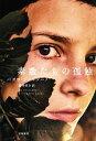 【中古】 素数たちの孤独 ハヤカワepi文庫/パオロジョルダーノ【著】,飯田亮介【訳】 【中古】afb
