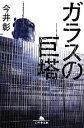 【中古】 ガラスの巨塔 幻冬舎文庫/今井彰【著】 【中古】afb