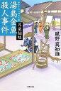 【中古】 湯島金魚殺人事件 耳袋秘帖 文春文庫/風野真知雄【著】 【中古】afb