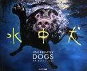 【中古】 水中犬 /セスキャスティール【著】 【中古】afb