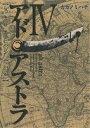 【中古】 アド アストラ(IV) スキピオとハンニバル ヤングジャンプCウルトラ/カガノミハチ(著者) 【中古】afb