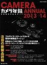 【中古】 カメラ年鑑 2013→14 写真機材の総合ガイド 日本カメラMOOK/趣味・就職ガイド・資