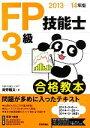 【中古】 FP技能士3級合格教本(2013‐14年版) /青野雅夫【著】 【中古】afb