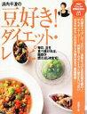 【中古】 浜内千波の豆好き!ダイエット・レシピ PHPビジュアル実用BOOKS/浜内千波【著】 【中古】afb