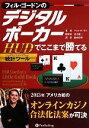 【中古】 フィル・ゴードンのデジタルポーカー HUDでここまで勝てる カジノブックシリーズ/フィルゴードン【著】,百方恵二【監修】,松山宗彦【訳】 【中古】afb