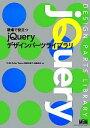現場で役立つjQueryデザインパーツライブラリ /KLEE Atelier*Spoon,棧敷友香子,錦織幸知 afb