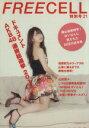 【中古】 FREECELL 特別号(21) ドキュメント AKB48 選抜総選挙2013 KADOKAWA MOOK/芸術・芸能・エンタメ・アート(その他) 【中古】afb