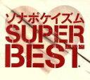 ソナポケイズム SUPER BEST(初回限定盤)(2DVD付) /Sonar Pocket afb