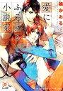 【中古】 愛にふるえる小説家 ガッシュ文庫/橘かおる【著】 【中古】afb