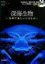 【中古】 深海生物 奇妙で楽しいいきもの /石垣幸二【著・監修】 【中古】afb