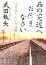 【中古】 西の窓辺へお行きなさい 「折り返す」という技術 /武田鉄矢【著】 【中古】afb