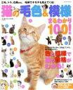 【中古】 猫の毛色&模様 まるわかり100! 毛柄でキモチも見えてくる! Gakken Mook/趣味・就職ガイド・資格(その他) 【中古】afb