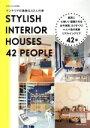 【中古】 インテリアの素敵な42人の家 最高に心地いい部屋たちを古今東西、えりすぐり!十人十色の実録リアルインテリア42選 別冊PLUS1 LIVING/主婦の友 【中古】afb