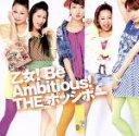 【中古】 乙女!Be Ambitious! /THE ポッシボー(