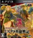 【中古】 ダンジョンズ&ドラゴンズ −ミスタラ英雄戦記− /PS3 【中古】afb