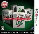 【中古】 SIMPLEシリーズ for ニンテンドー3DS Vol.1 THE 麻雀 /ニンテンドー3DS 【中古】afb