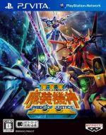 【中古】 スーパーロボット大戦OGサーガ 魔装機神III PRIDE OF JUSTICE /PSVITA 【中古】afb
