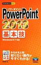 【中古】 PowerPoint 2013基本技 今すぐ使えるかんたんmini/稲村暢子【著】 【中古】afb