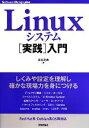 Linuxシステム実践入門 Software Design plusシリーズ/沓名亮典 afb