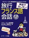 【中古】 単語でカンタン!旅行フランス語会話 /アテ