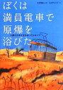 ぼくは満員電車で原爆を浴びた 11歳の少年が生きぬいたヒロシマ /米澤鐵志,由井りょう子 afb