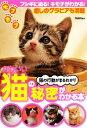 【中古】 かわいい猫の秘密がわかる本 猫の行動がまるわかり /学研パブリッシング【編】 【中古】afb