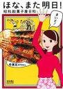 【中古】 ほな、また明日! 昭和駄菓子屋日和 マンサンC/東元(著者) 【中古】afb